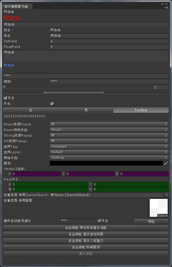 Unity编辑器Editor常用命令  u3d8技术分享