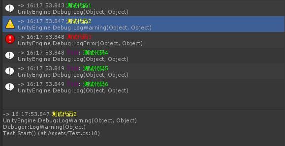 Unity的Debug封装 - 第1张  | u3d8技术分享
