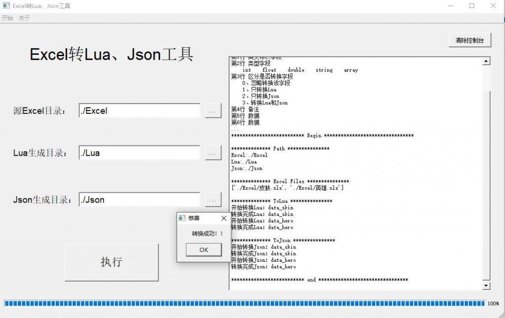 使用Python实现Excel转Lua、Json | u3d8技术分享