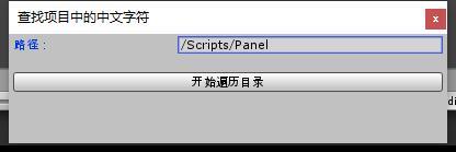 查找代码里的中文且排除注释 - 第1张  | u3d8技术分享